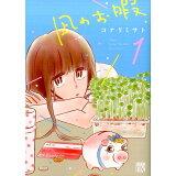 凪のお暇(1) (秋田レディースコミックスDX)