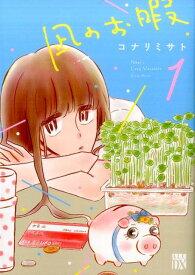 凪のお暇(1) (秋田レディースコミックスDX) [ コナリミサト ]