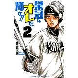 栄冠はオレに輝け!!(2) (少年チャンピオンコミックス)