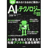 眠れなくなるほど面白い図解AI(人工知能)とテクノロジーの話