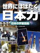 日本の宇宙技術