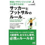 サッカーとフットサルのルール第2版