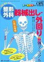 整形外科 器械出し・外回り最強マニュアル 上肢・脊椎編 解剖・疾患・手術 すべてマスター! (オペナーシング2019年…