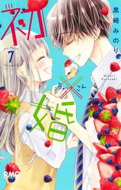 初×婚 7 (りぼんマスコットコミックス) [ 黒崎 みのり ]