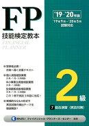 FP技能検定教本2級(7分冊 '19〜'20年版)