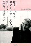 年をとってもモテるフランス人年をとるとモテなくなる日本人