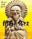関西の仏さま (エルマガMOOK)