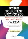 メガ模試TOEIC TESTリスニング1200 [ キムデギュン ]