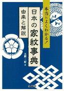 【バーゲン本】本当によくわかる!日本の家紋事典 由来と解説