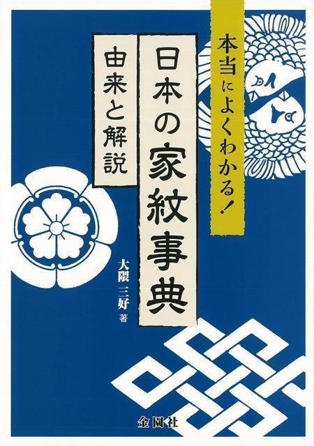【バーゲン本】本当によくわかる!日本の家紋事典 由来と解説 [ 大隈 三好 ]