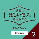 世界はほしいモノにあふれてる セレクション2【Blu-ray】 [ (趣味/教養) ]