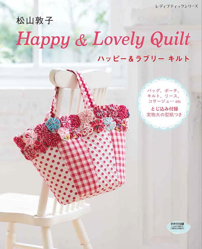 松山敦子Happy & Lovely Quilt バッグ、ポーチ、キルト、リース、コサージュ・・・e (レディブティックシリーズ) [ 松山敦子 ]