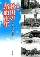 秋田の路面電車