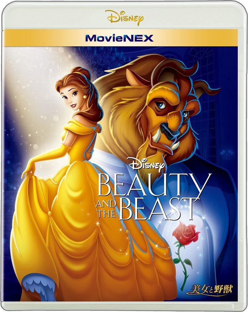 美女と野獣 MovieNEX ブルーレイ+DVDセット [ ペイジ・オハラ ]