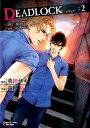 DEADLOCK(2) (キャラコミックスコレクション) [ 英田サキ ]