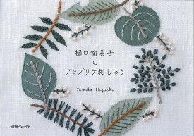 樋口愉美子のアップリケ刺しゅう [ 樋口愉美子 ]