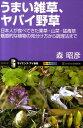 うまい雑草、ヤバイ野草 日本人が食べてきた薬草・山菜・猛毒草魅惑的な植物の (サイエンス・アイ新書) [ 森昭彦 ]