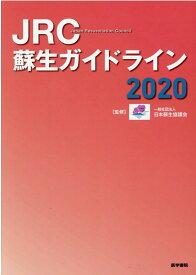 JRC蘇生ガイドライン2020 [ 一般社団法人 日本蘇生協議会 ]