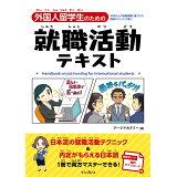 外国人留学生のための就職活動テキスト