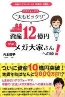 """アラフォーママ""""夫もビックリ""""資産12億円「女流」メガ大家さんへの道!"""