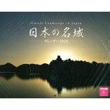日本の名城カレンダー(2020) ([カレンダー])