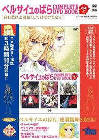 ベルサイユのばら COMPLETE DVD BOOK VOL.2