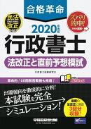 2020年度版 合格革命 行政書士 法改正と直前予想模試