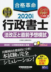 2020年度版 合格革命 行政書士 法改正と直前予想模試 [ 行政書士試験研究会 ]