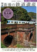 図説街場の鉄道遺産(京都・大阪編(京都・滋賀・大阪)