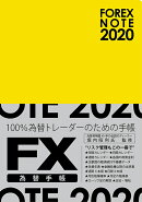 FOREX NOTE 2020 為替手帳 黄