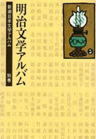 明治文学アルバム (新潮日本文学アルバム)