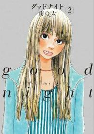 グッドナイト(2) (フィールコミックス) [ 南Q太 ]