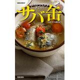 酒に合う!米に合う!すぐ作れる!サバ缶、このレシピがすごい! (SAKURA MOOK)