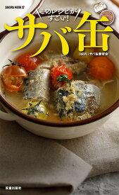 酒に合う!米に合う!すぐ作れる! サバ缶、このレシピがすごい! (SAKURA MOOK)
