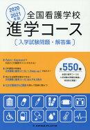 全国看護学校進学コース入学試験問題・解答集(2020/2021年版)