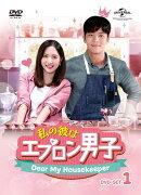 私の彼はエプロン男子〜Dear My Housekeeper〜 DVD-SET1