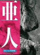 亜人 豪華版【Blu-ray】