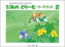 ぴあのどりーむワークブック(2)