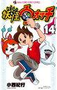 妖怪ウォッチ 14 (てんとう虫コミックス) [ 小西 紀行 ]