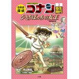 日本史探偵コナン(2) 弥生時代
