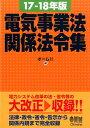 17-18年版 電気事業法関係法令集 [ オーム社 ]