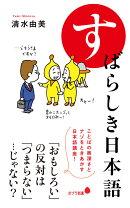 すばらしき日本語