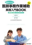 医師事務作業補助・実践入門BOOK 2016-17年版