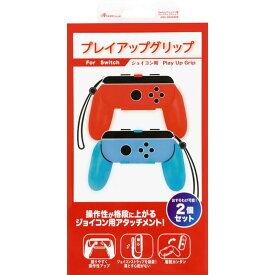 Switchジョイコン用 プレイアップ グリップ(レッド&ブルー)