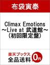 Climax Emotions 〜Live at 武道館〜(初回限定盤) [ 布袋寅泰 ]