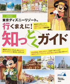 東京ディズニーリゾート 行くまえに! 知っとくガイド2022 (Disney in Pocket) [ 講談社 ]