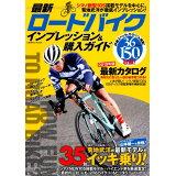 最新ロードバイクインプレッション&購入ガイド (COSMIC MOOK)