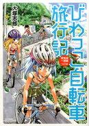 びわっこ自転車旅行記琵(琶湖一周編・ラオス編)