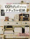 【バーゲン本】100円グッズでつくるナチュラル収納