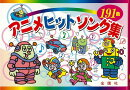 【バーゲン本】アニメヒットソング集
